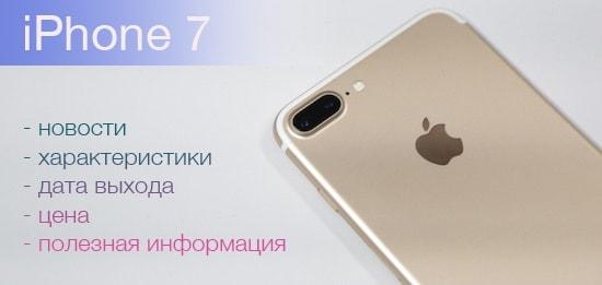 айфон 7 про фото