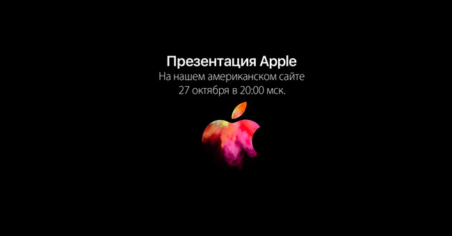 27 октября Apple представит три новых MacBook