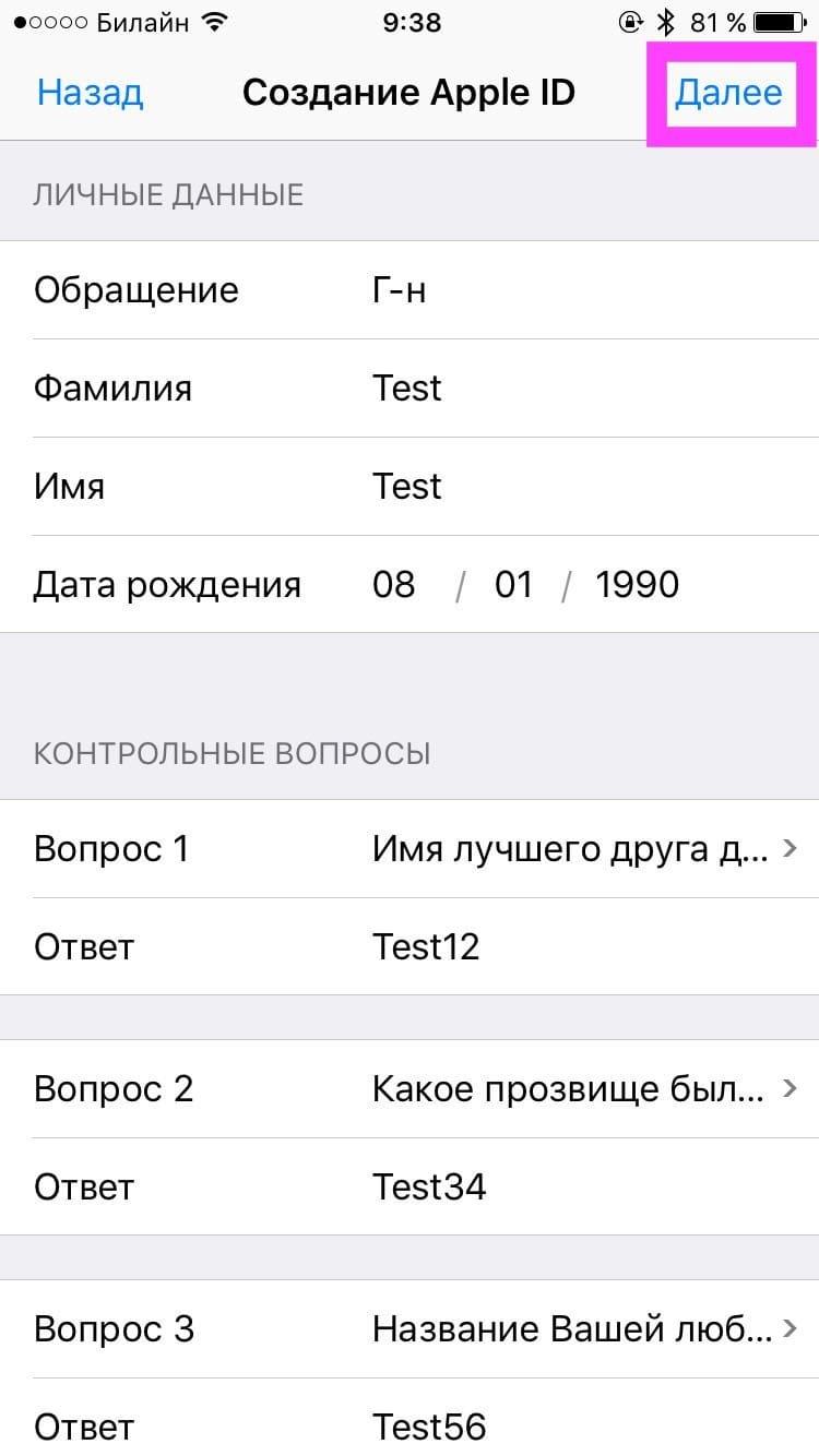 """Как бесплатно создать apple id без кредитной карты на iphone  После этого следует ввести свои данные ответить на контрольные вопросы и нажать """"Далее"""""""