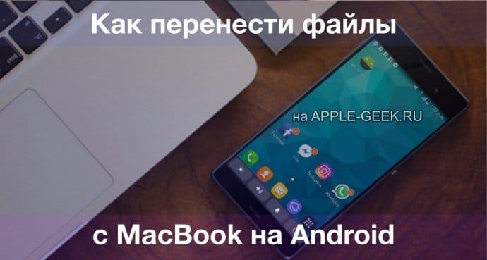 Как перенести с макбука в айфон