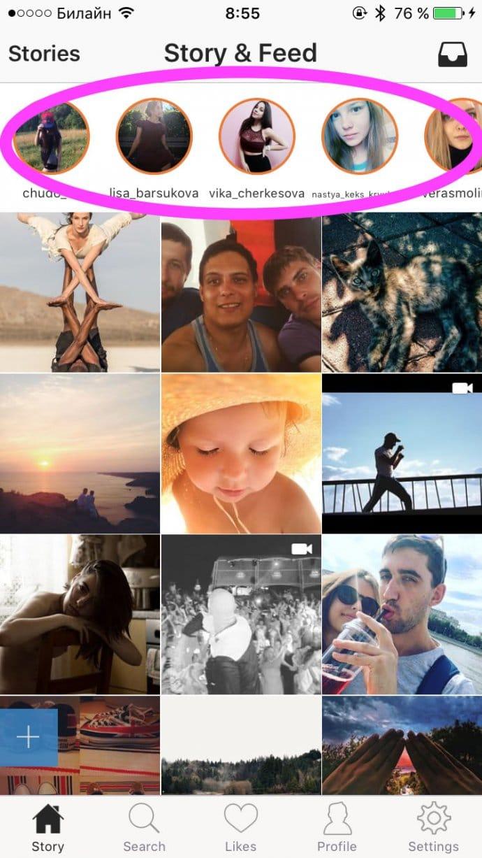 Как сделать стори в инстаграм из нескольких фото