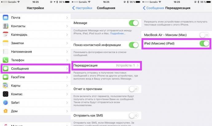 Как сделать переадресацию на мегафоне в айфоне