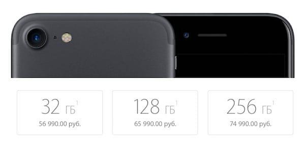 iphone 7s цена в россии