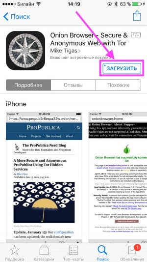 tor browser iphone download hydra