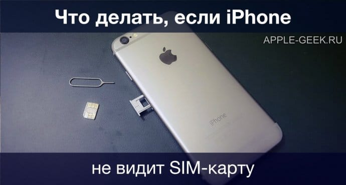 Chto Delat Esli Iphone Ne Vidit Sim Kartu Apple Geek